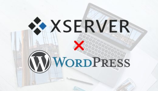 エックスサーバーでWordPressブログを始める方法(各種契約編)