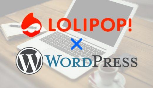 ロリポップでWordPressブログを始める準備(独自ドメイン取得も)