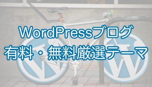 WordPressブログで稼ぐならこの3選!おすすめ有料・無料テーマ