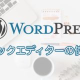 WordPressの記事の書き方・ブロックエディター使い方