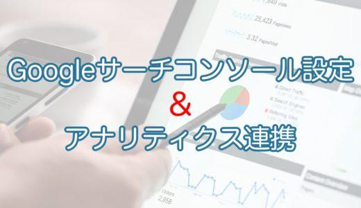 Googleサーチコンソールの設定方法とアナリティクス連携