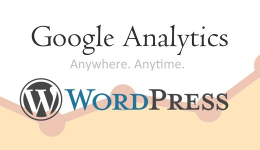 【閲覧数解析】WordPressでGoogleアナリティクスを設定する方法